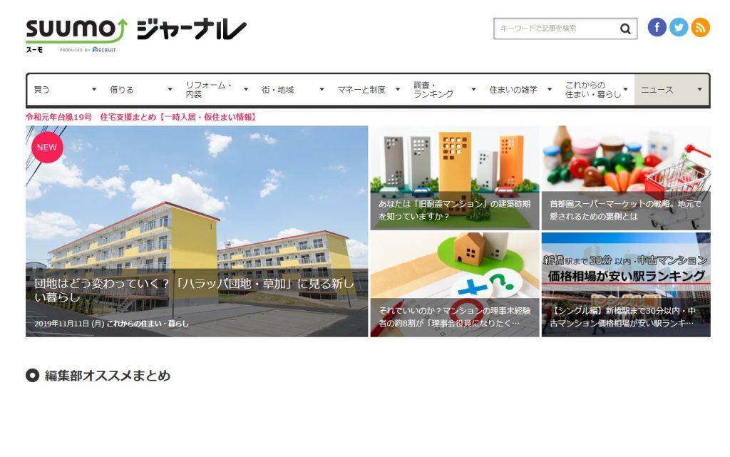 成功例1:「SUUMOジャーナル」