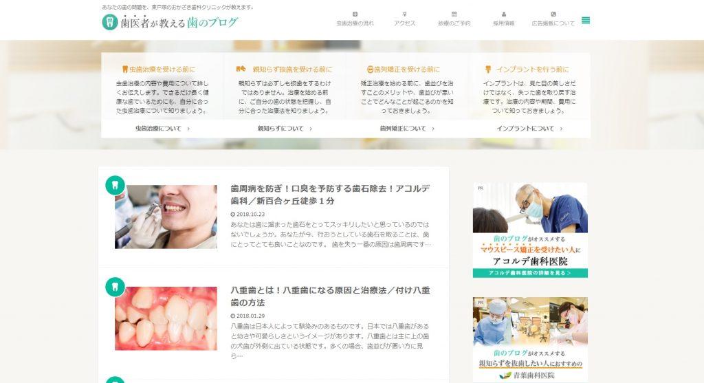 成功例3:「歯医者が教える歯のブログ」